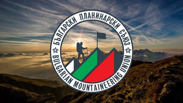 Български планинарски съюз беше учреден!