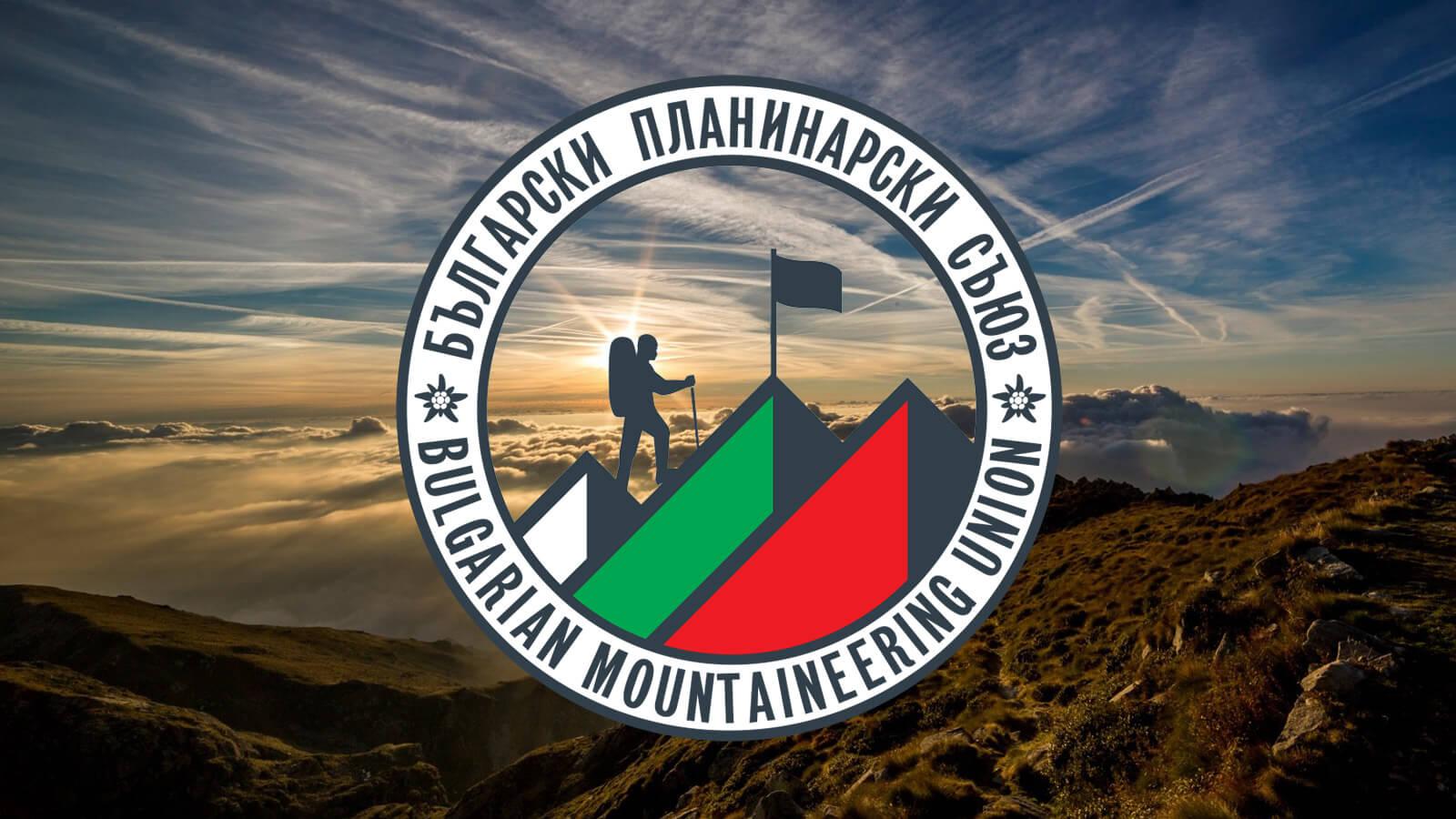 Годишно Общо събрание на Български планинарски съюз