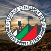 Проведе се oтчетно-изборно общо събрание на БПС