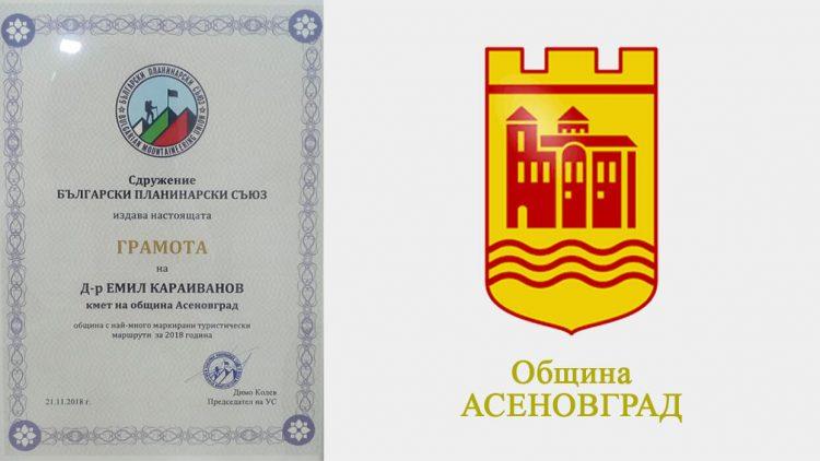 Български планинарски съюз награди община Асеновград за най-много маркирани маршрути за 2018 г.