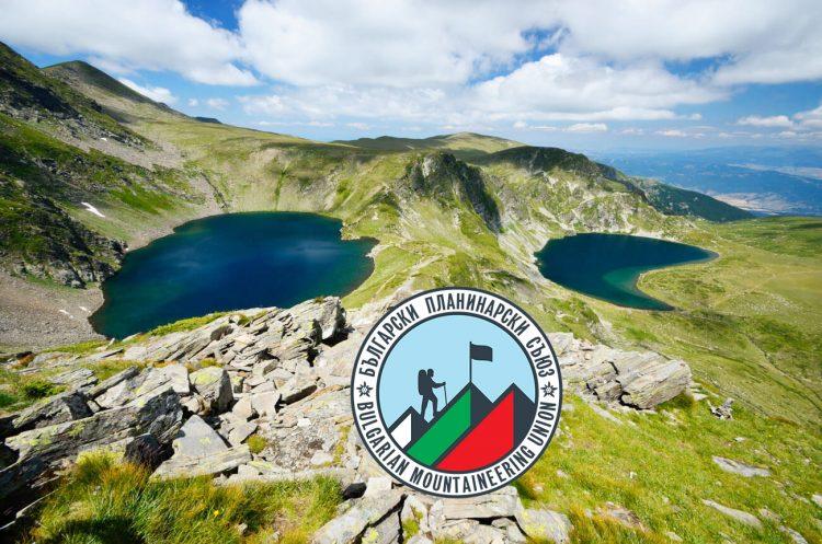 Становище на Български планинарски съюз във връзка със случващото се в циркуса на Седемте рилски езера
